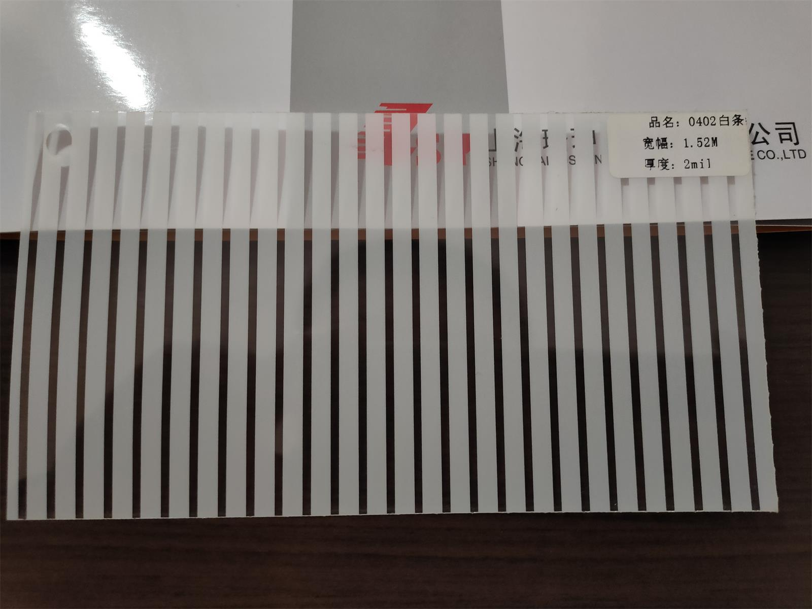 0402白條紋