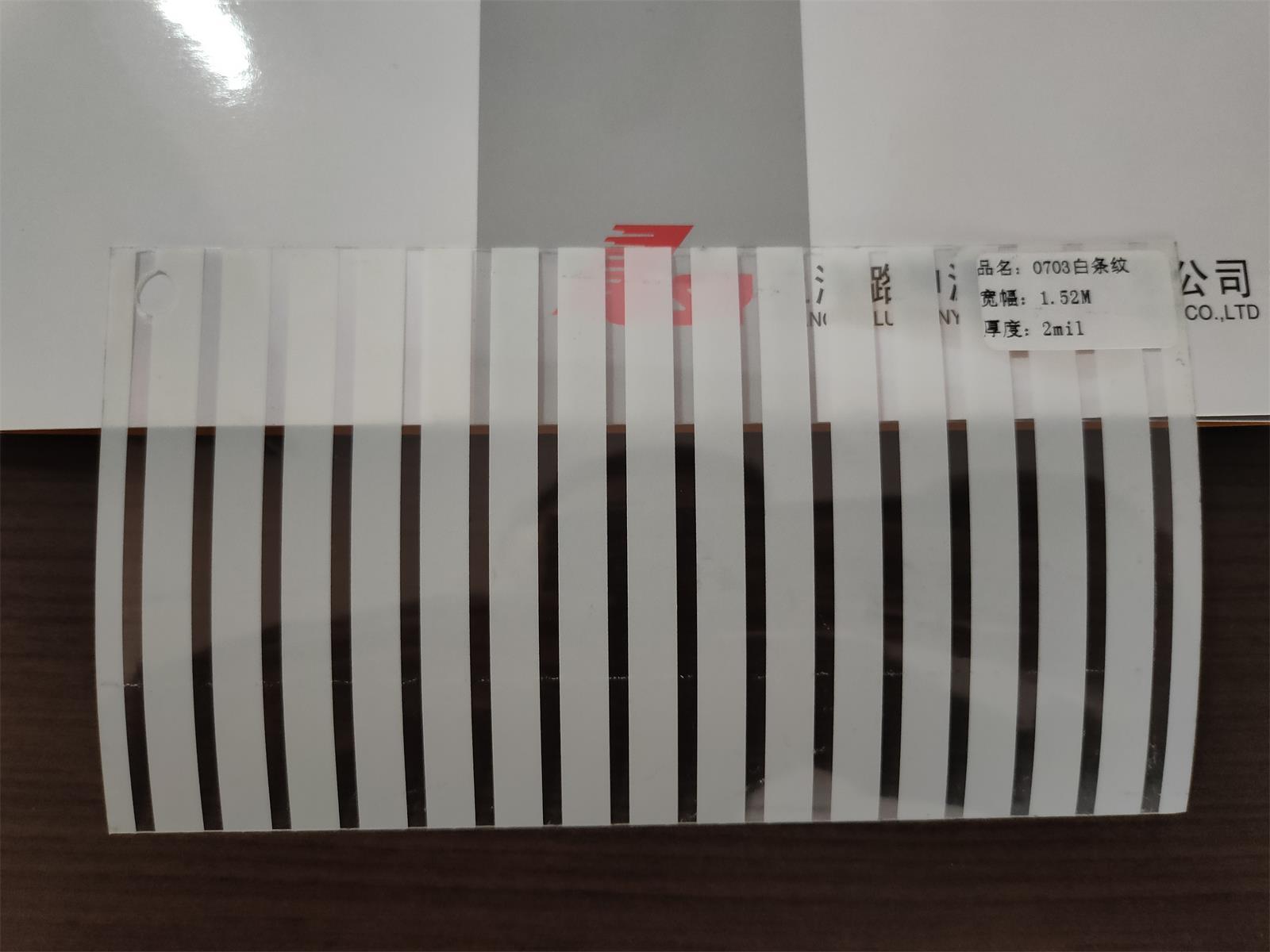 1206白條紋