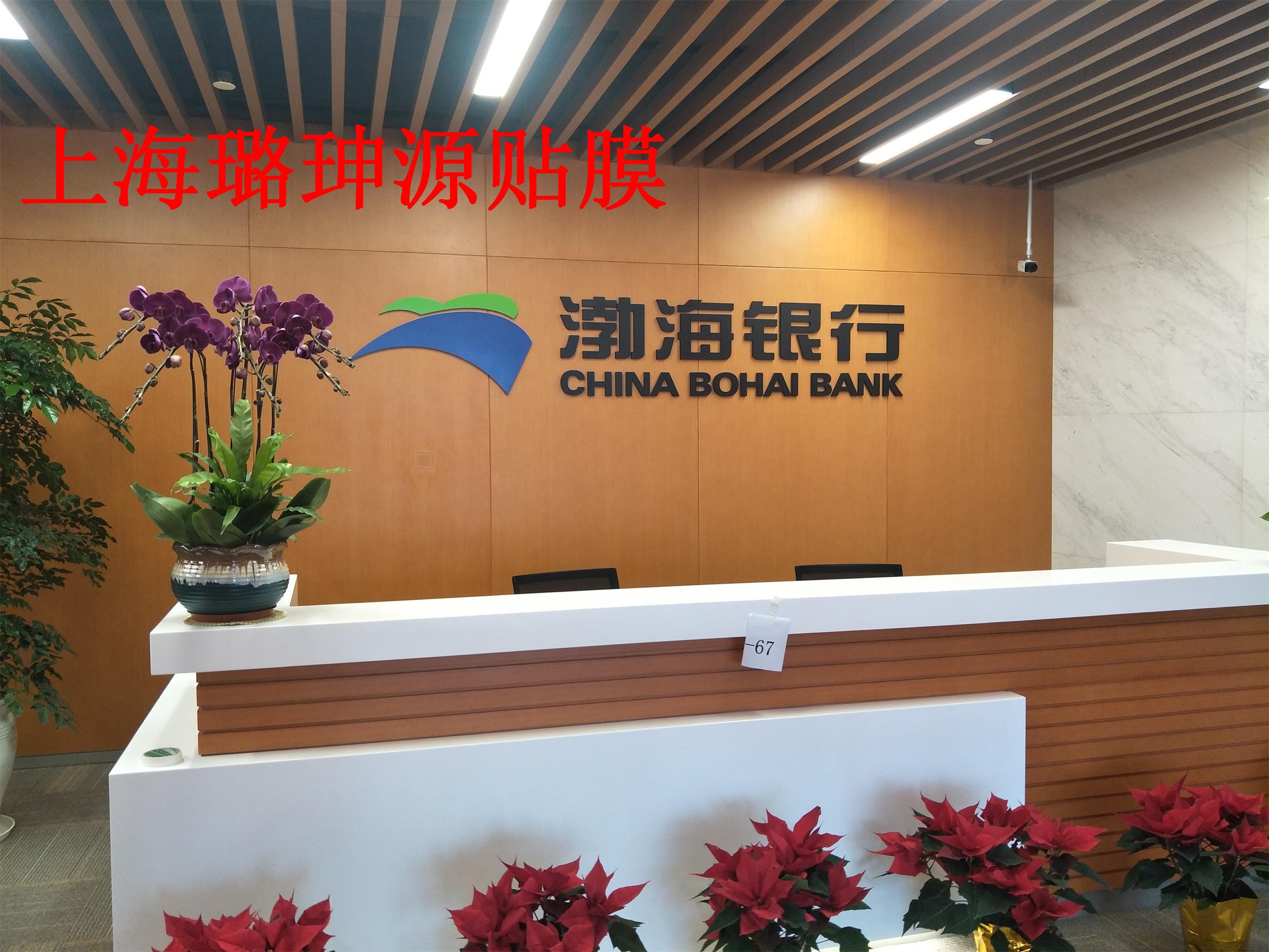 渤海銀行——雙向漸變膜