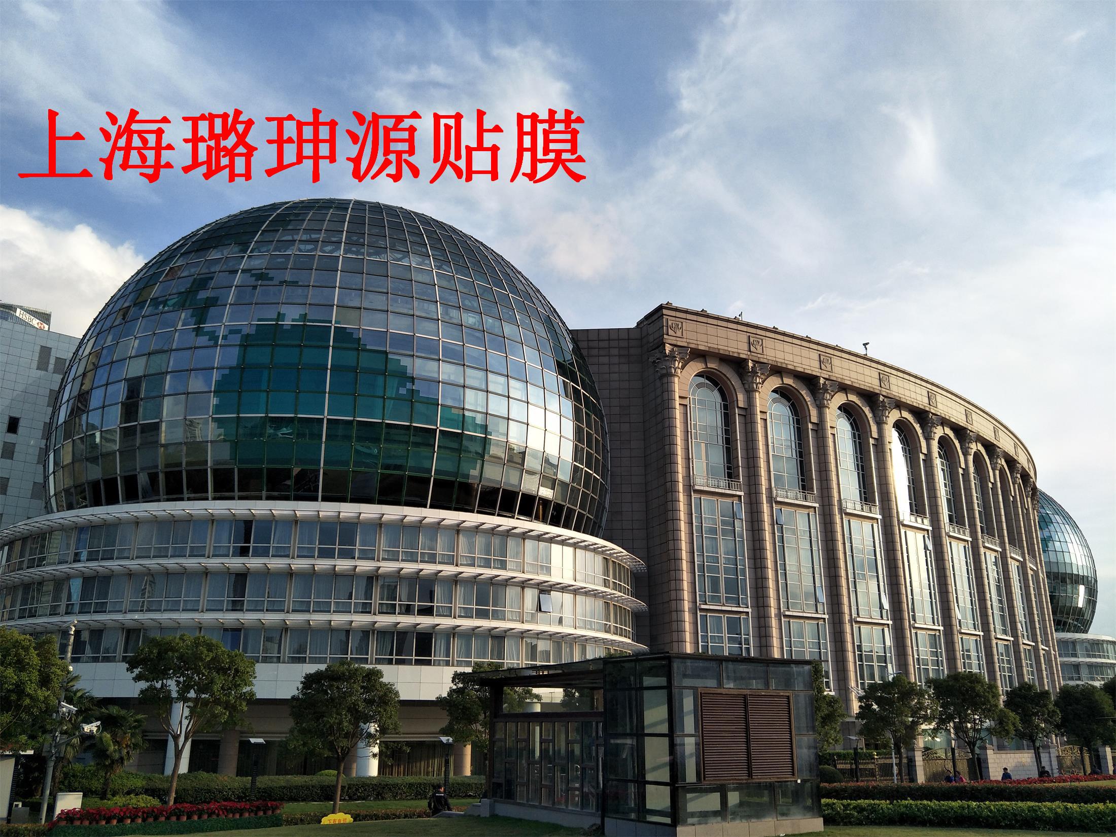 浦東國際會議中心貼膜