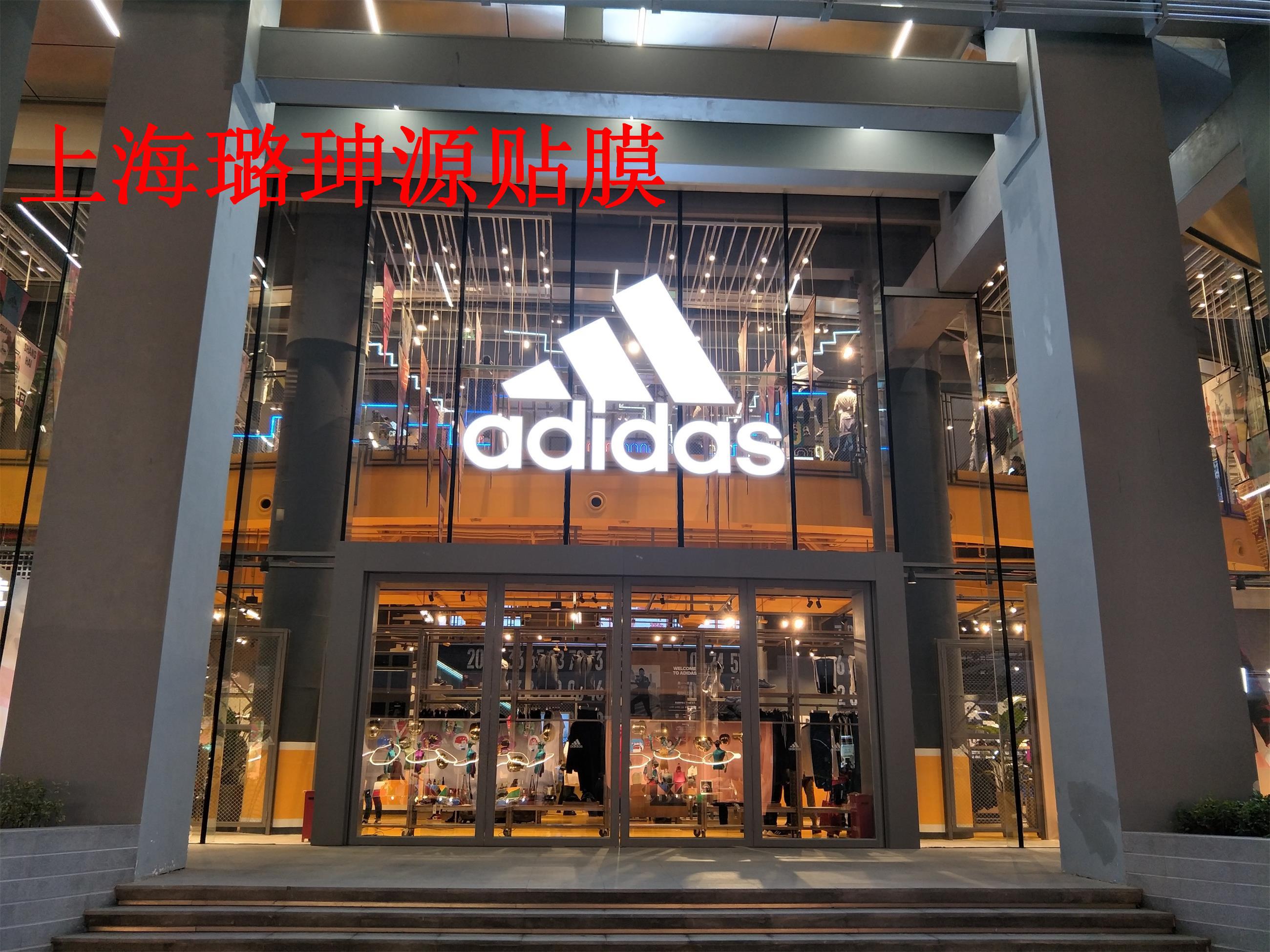 上海南京路adidas旗艦店貼膜