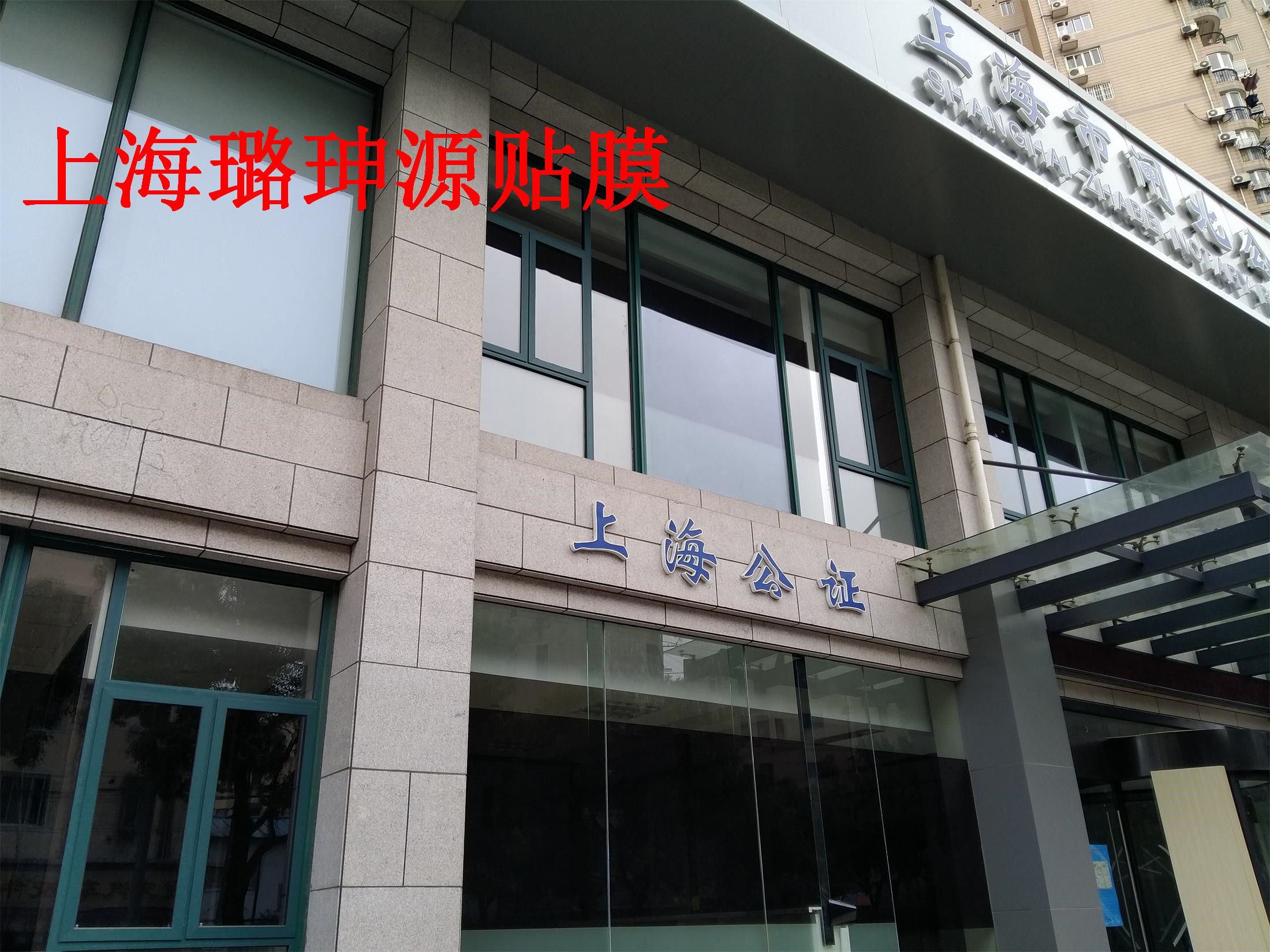 上海靜安公證處貼膜